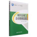 正版 财经法规与会计职业道德李长青朱庆峰北京交通大学出版社