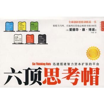 六顶思考帽(全球创新思维训练第一书)