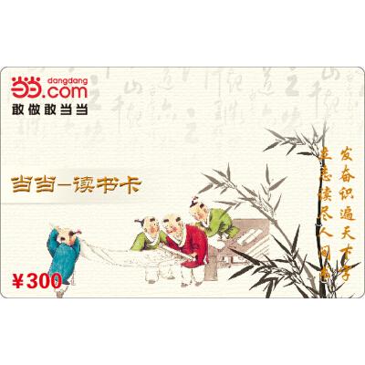 当当读书卡300元新版当当礼品卡-实体卡,免运费,热销中!