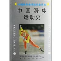 【正版二手书9成新左右】中国滑冰运动史 中国滑冰协会 武汉出版社