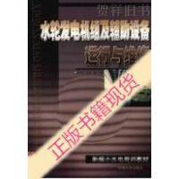 【二手旧书9成新】水轮发电机组及辅助设备运行与维修_富丹华,吕建平,徐伟编著