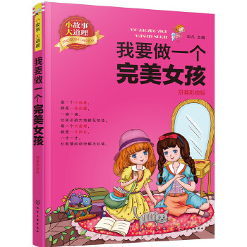 小故事大道理——我要做一个完美女孩(拼音彩绘版)小故事,阅读鲜活的作文素材,大道理,收获智慧的成长故事,让孩子遇见更好的自己