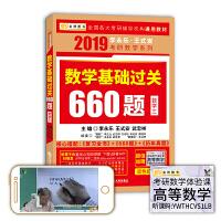 2019考研数学 2019李永乐・王式安 考研数学:数学基础过关660题(数学三) 金榜图书