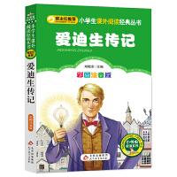 爱迪生传记(彩图注音版)小学生语文新课标必读丛书