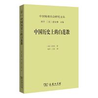 中国历史上的白莲教(中国秘密社会研究文丛)