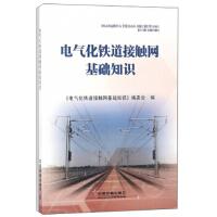 电气化铁道接触网基础知识 《电气化铁道接触网基础知识》编委会 9787113238384