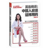 【正版二手书9成新左右】冀连梅谈:中国人应该这样用药 冀连梅 江苏科学技术出版社