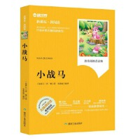 小战马(新课标 新阅读) (加)西顿译者:朱春丽 煤炭工业出版社 9787502058951