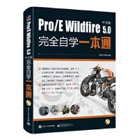 Pro E Wildfire 5 0中文版完全自学一本通(含DVD光盘1张) 胡志刚 电子工业出版社