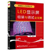 LED显示屏组装与调试全攻略(门面花花绿绿的广告显示屏,你也能制作!),曹振华,电子工业出版社,97871211978