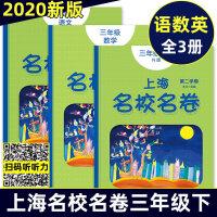 2020上海名校名卷语文+数学+英语 3年级下册/三年级第二学期