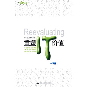 重塑IT价值(pdf+txt+epub+azw3+mobi电子书在线阅读下载)
