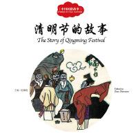 幼学启蒙丛书――中国民俗故事2 清明节的故事(中英对照)