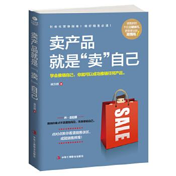 """卖产品就是""""卖""""自己(pdf+txt+epub+azw3+mobi电子书在线阅读下载)"""