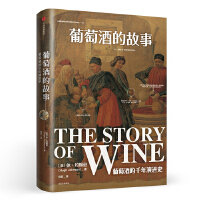 葡萄酒的故事