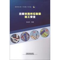【二手书8成新】图解铁路工程施工安全4:图解铁路桥位制梁施工安全 陈进杰 中国铁道出版社