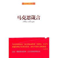 【正版二手书9成新左右】马克思箴言 汪培伦译 中国长安出版社