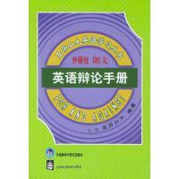 【二手正版9成新现货包邮】英语辩论手册亚历山大石榴楼外语教学与研究出版社9787560015019