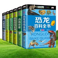 注音版儿童百科全书全6册 恐龙兵器动物世界自然植物昆虫百科知识大全书儿童读物故事书籍6-8-12岁少儿图书科普类小学生