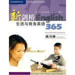 新剑桥生活与商务英语365(2)练习册 【正版书籍】