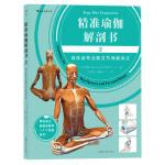 【旧书二手书9成新】精准瑜伽解剖书2:身体前弯及髋关节伸展体式 [美]瑞隆(Ray Long, MD, FRCSC)者