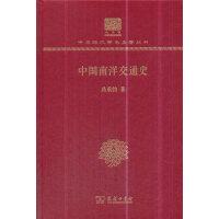 中国南洋交通史(120年纪念版)