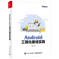 Android工程化*实践 Android软件开发工程师 Android基础工程优化应用程序书籍 Android程序设
