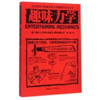 趣味力学/全世界孩子喜爱的大师趣味科学丛书