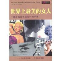 世界上*美的女人,J.苏著,哈尔滨出版社,9787806398777