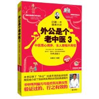 外公是个老中医3:中医悉心调养,女人烦恼不用慌 朱惠东 天津科学技术出版社 9787530886618