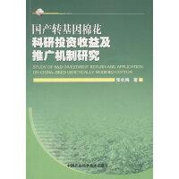 国产转基因棉花科研投资收益及推广机制研究