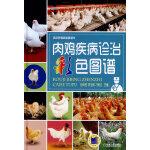 肉鸡疾病诊治彩色图谱(高效养殖致富直通车)