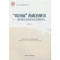 """""""韩国病""""的政治解读:韩国现代化进程中的反腐败研究"""