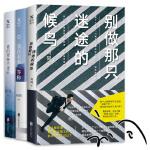 刘同新书套装 当当独家签名版