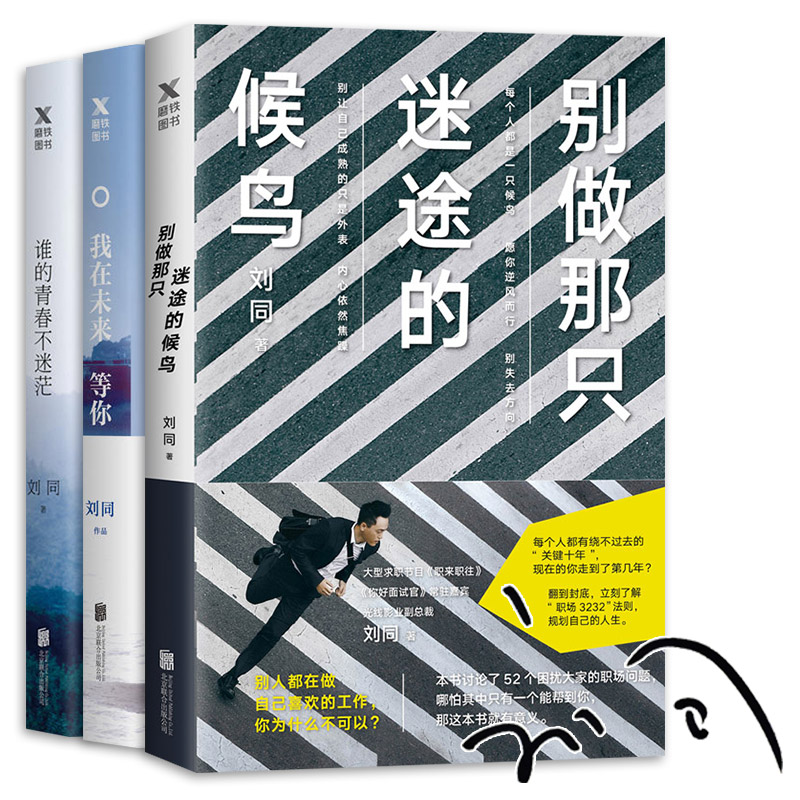 刘同新书套装  当当独家签名版 别做那只迷途的候鸟+谁的青春不迷茫(新版)+我在未来等你