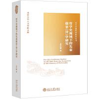 哲学史视域下的先秦儒家《诗》学研究