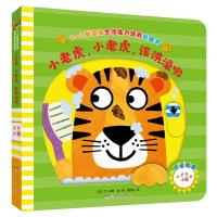 0-2�q����生活能力培�B玩具��:小老虎,小老虎,�洗澡啦