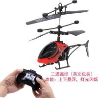 遥控飞机模型玩具|航模直升飞机 儿童玩具