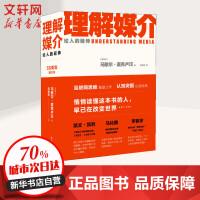 理解媒介 论人的延伸 55周年增订本 译林出版社