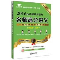 2016年法律硕士联考名师高分讲义(非法学、法学)