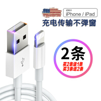 【买2条送1条】iphoneX数据线 iphoneX MAX 数据线 7plus ipad air数据线6 6plus