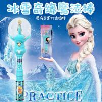冰雪奇缘魔法棒爱莎公主水晶闪光魔仙棒炫彩音乐灯光旋转魔法棒