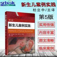 现货 新生儿案例实践 第5五版杜立中儿科学临床实用新生儿复苏机械通气围产期窒息生理病理学鉴别诊断书籍人民卫生出版社