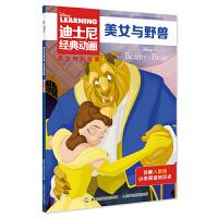 迪士尼经典动画英文大电影故事书【美女与野兽】儿童幼儿园绘本阅读书籍2-3-6-9岁 英语绘本小学生一二三年级人教版教材同
