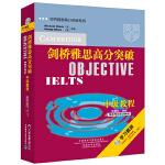 剑桥雅思高分突破中级教程(学习套装)(CD-ROM/MP3)