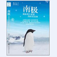 南极,遥远却不寂寞的冰雪世界