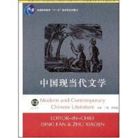 【正版二手书9成新左右】中国现当代文学 丁帆,朱晓进 南京大学出版社