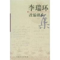 【正版二手书9成新左右】*改编剧本集 * 中国文史出版社