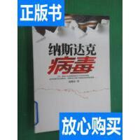 [二手旧书9新]纳斯达克病毒 /迷糊汤 重庆出版社