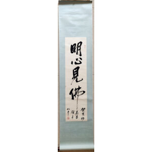 吴昌硕_经典书法作品_明心见佛_25-99_轴_7800